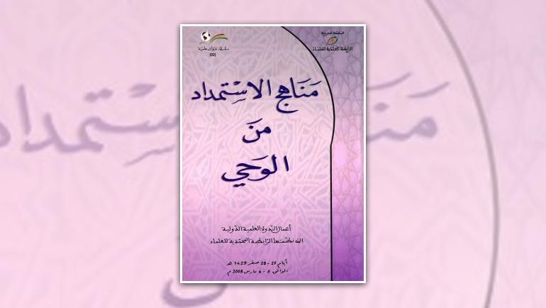 من جديد إصدارات الرابطة المحمدية للعلماء