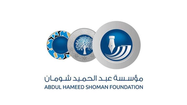 ذ. عبد السلام طويل رئيس تحرير مجلة الإحياء يتوج بجائزة عبد الحميد شومان 2008