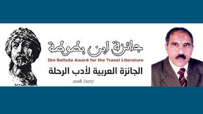 باحث بمركز الأبحاث بالرابطة المحمدية للعلماء يفوز بجائزة ابن بطوطة لأدب الرحلة