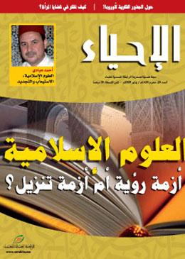 """العلوم الإسلامية: """"أزمة رؤية أم أزمة تنزيل؟"""""""