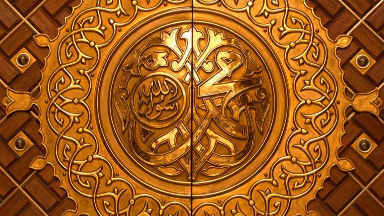 الخصائص الجمالية في الحديث النبوي الشريف