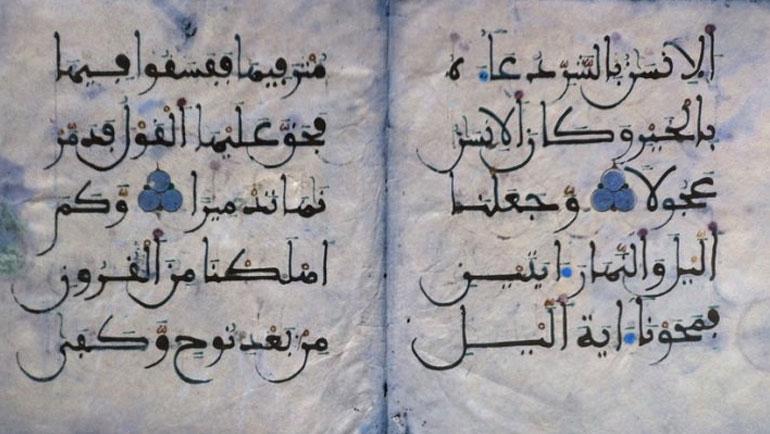 أم المؤمنين عائشة رضي الله عنها 58هـ