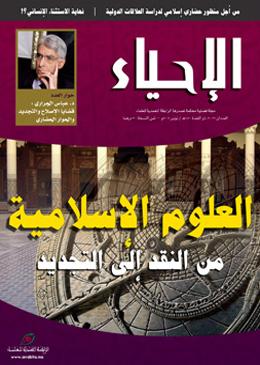 العلوم الإسلامية: من النقد إلى التجديد