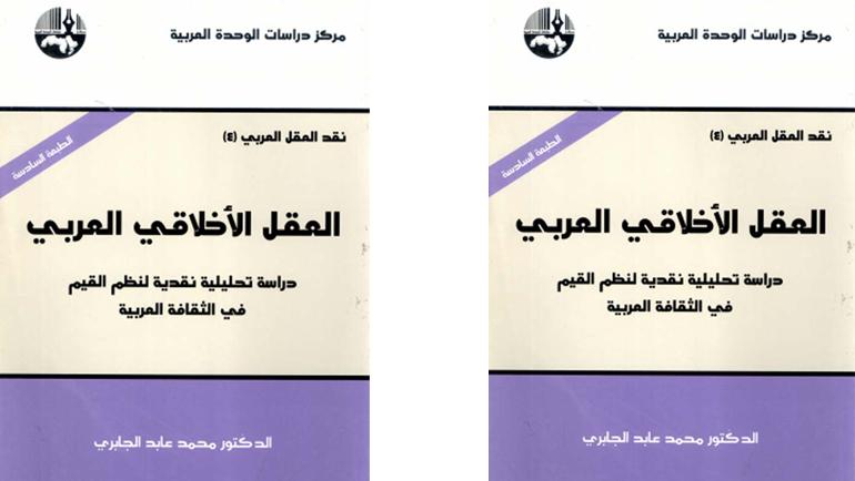"""قراءة في كتاب: """"نقد العقل الأخلاقي العربي"""" للمستشار طارق البشري"""