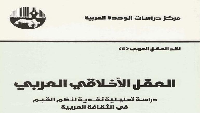 """قراءة في كتاب: """"نقد العقل الأخلاقي العربي"""" للدكتور محمد عابد الجابري"""
