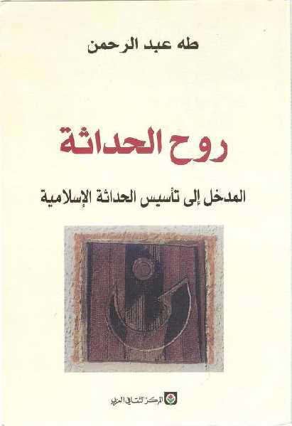 """روح الحداثة في فكر """"طه عبد الرحمن"""": من عقلانية التجريد إلى عقلانية التأييد"""