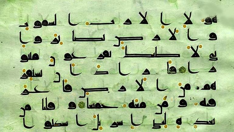 أبو موسى الأشعري 44هـ
