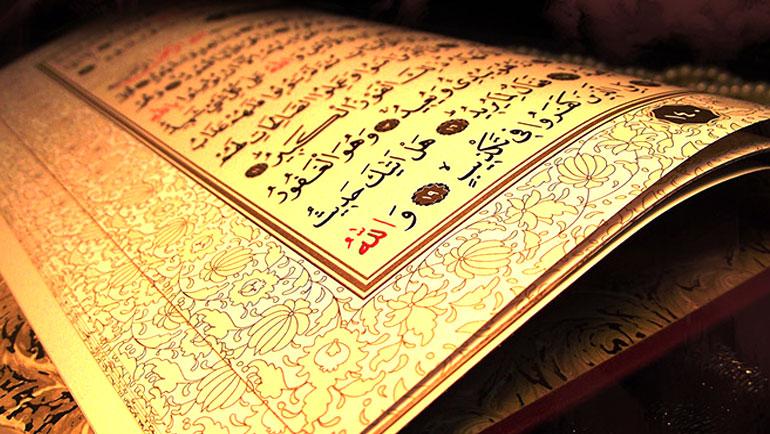 العلاقة مع الآخر في ضوء الأخلاق القرآنية