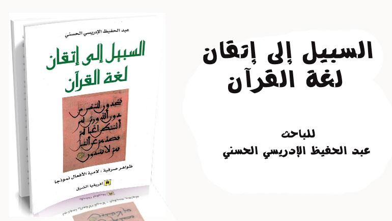 السبيل إلى إتقان لغة القرآن