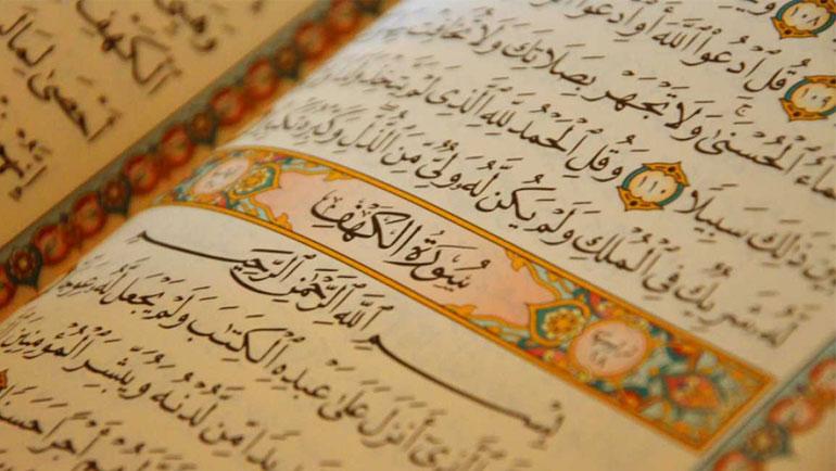 خصوصية النسق المفهومي القرآني