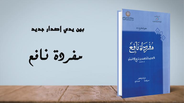 كتاب مفردة نافع