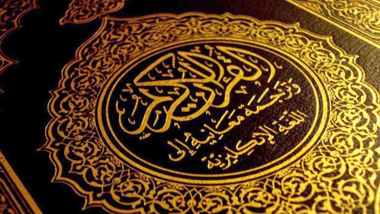 تاريخ ترجمة القرآن الكريم إلى اللغات الأوروبية