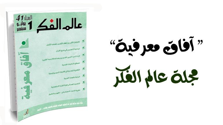 «آفاق معرفية «مجلة عالم الفكر