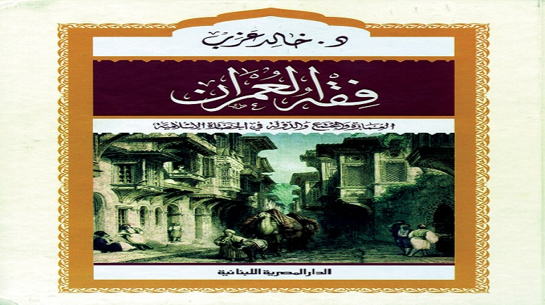 فقه العمران …الدولة والمجتمع والعمارة في حضارة المسلمين