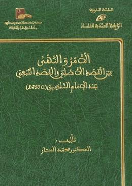 لأمر والنهي بين القصد الأصلي والقصد التبعي عند الإمام الشاطبي (ت790ﻫ) للدكتور محمد المنتار