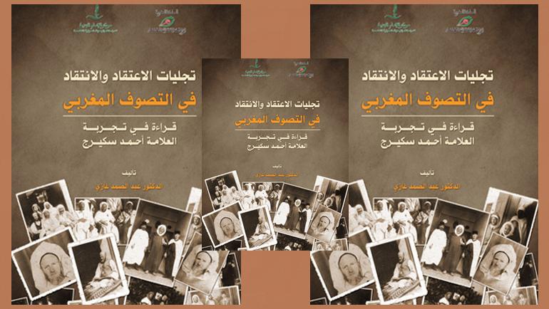 تجليات الاعتقاد والانتقاد في التصوف المغربي: قراءة في تجربة العلامة أحمد سكيرج للدكتور عبد الصمد غازي