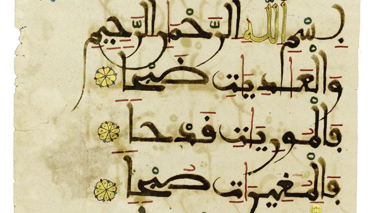 الطيب بن كيران (ت 1227هـ/1812م)