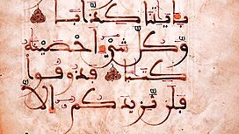 (محمد بن الحسن الحجوي الثعالبي (1291/1376 هـ