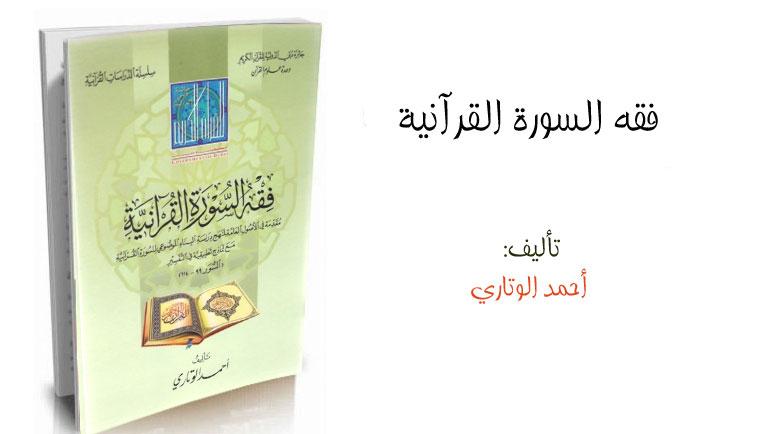 فقه السورة القرآنية