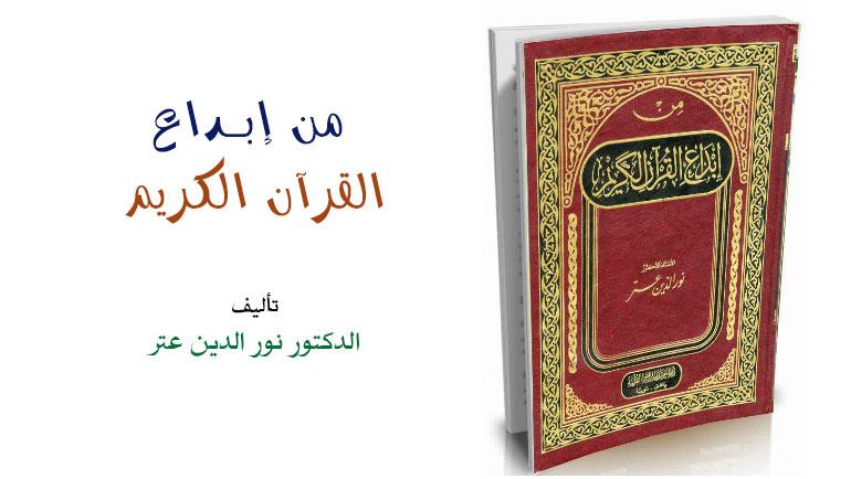 من إبداع القرآن الكريم