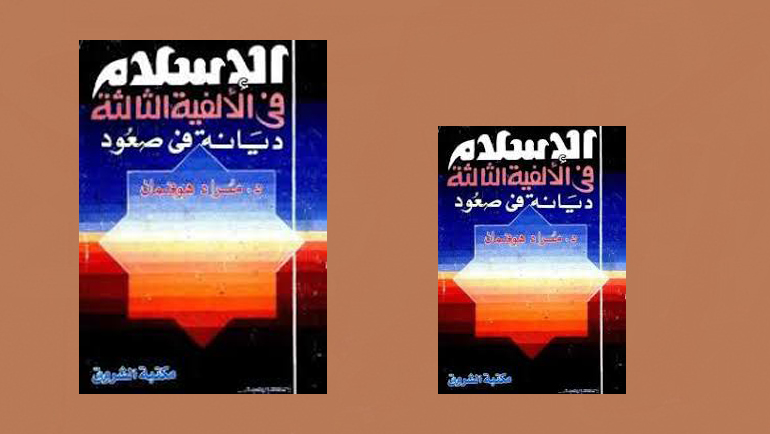 """الإسلام: البديل الحضاري.. قراءة في كتاب: """"الإسلام في الألفية الثالثة: ديانة في صعود[1] لمراد هوفمان[2]"""