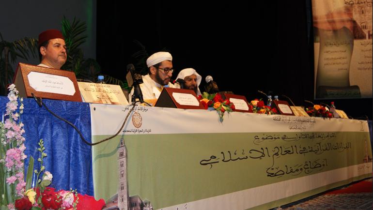 المؤتمر العالمي الأول للقراءات القرآنية في العالم الإسلامي - الجلسة الختامية