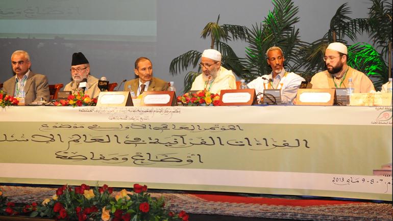 المؤتمر العالمي الأول للقراءات القرآنية في العالم الإسلامي - الجلسة الثالثة