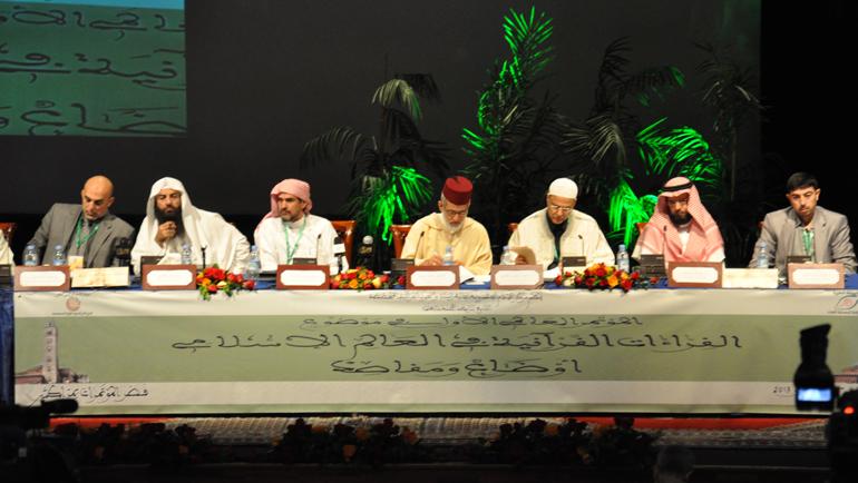 المؤتمر العالمي الأول للقراءات القرآنية في العالم الإسلامي - الجلسة الثانية