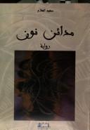 شعرية المتخيل في رواية مدائن نون لسعيد العلام