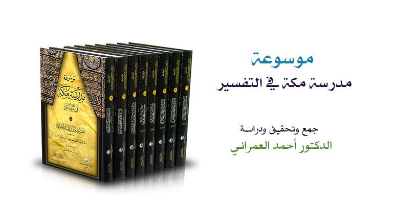 موسوعة مدرسة مكة في التفسير