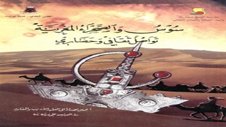 سوس و الصحراء المغربية تواصل ثقافي
