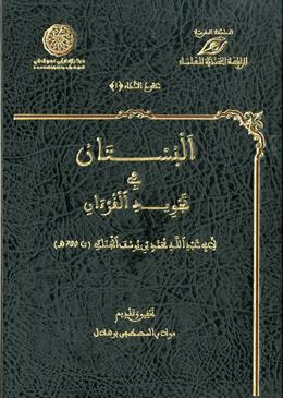 البستان في تجويد القرآن