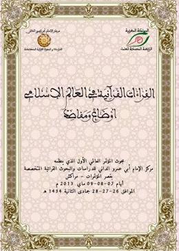 بحوث المؤتمر العالمي الأول للقراءات القرآنية في العالم الإسلامي