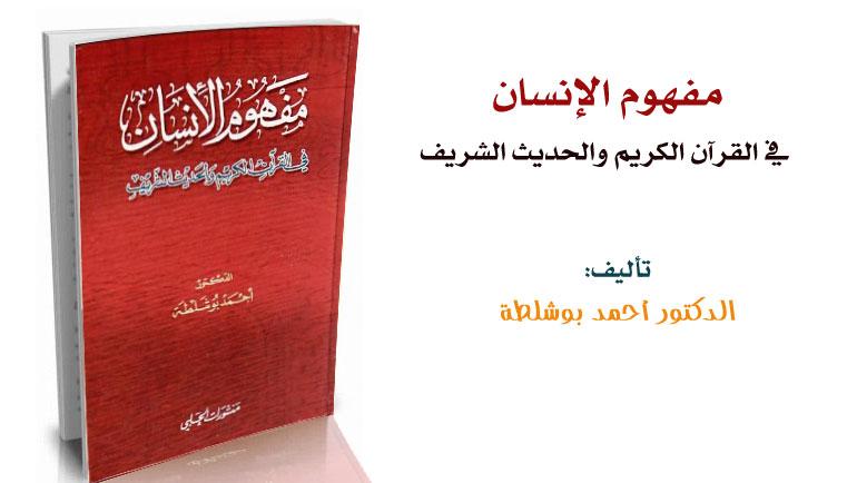 مفهوم الإنسان في القرآن الكريم والحديث الشريف