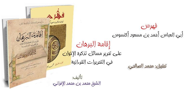 صدور كتابين في مجال الدراسات القرآنية بالمغرب