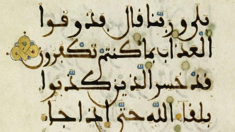 (ابن منظور القيسي المالقي (ت750هـ