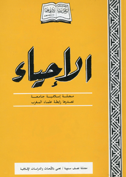 أثر القرآن الكريم في الدراسات البلاغية