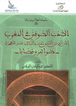 الأدب الصوفي في المغرب إبان القرنين الثاني عشر والثالث عشر للهجرة.. ظواهر وقضايا