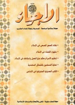 """منهج الألوسي من خلال تفسيره  """"روح المعاني في تفسير القرآن العظيم والسبع المثاني"""""""