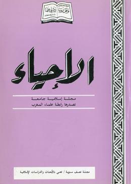 كتاب تفسير سور المفصل للشيخ عبد الله كنون