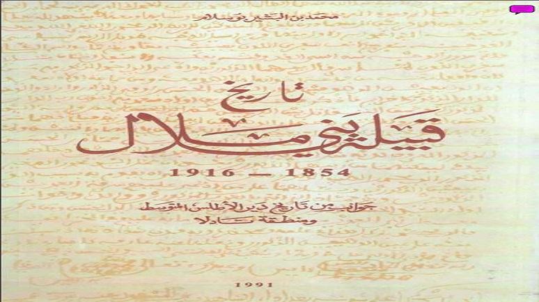 تاريخ قبيلة بني ملال -1854 - 1916 - جوانب من تاريخ دير الأطلس المتوسط ومنطقة تادلا