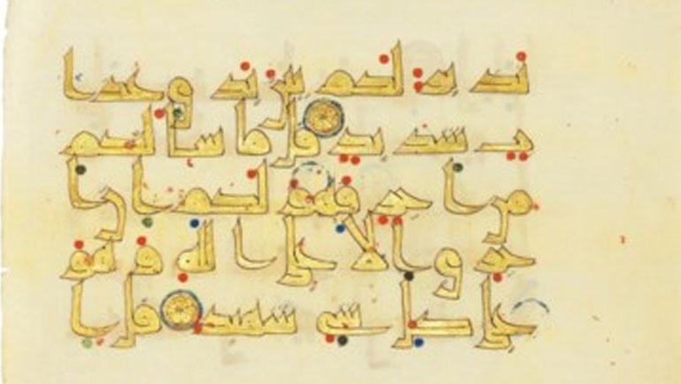 (الإمام السهيلي (508 ـ581هـ