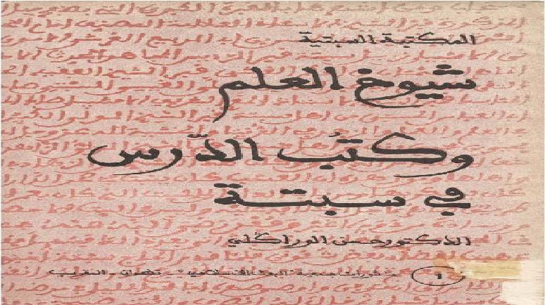 الكتاب شيوخ العلم وكتُب الدرس في سبتة أواخر القرن السابع الهجري