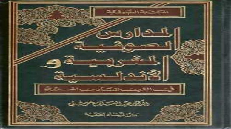 الكتاب: المدارس الصوفية المغربية والأندلسية في القرن السادس الهجري ـ التاريخ والفكر ـ