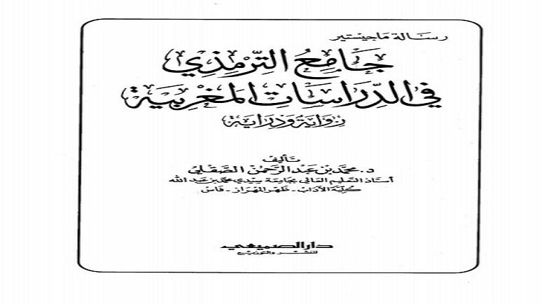 جامع الترمذي في الدراسات المغربية