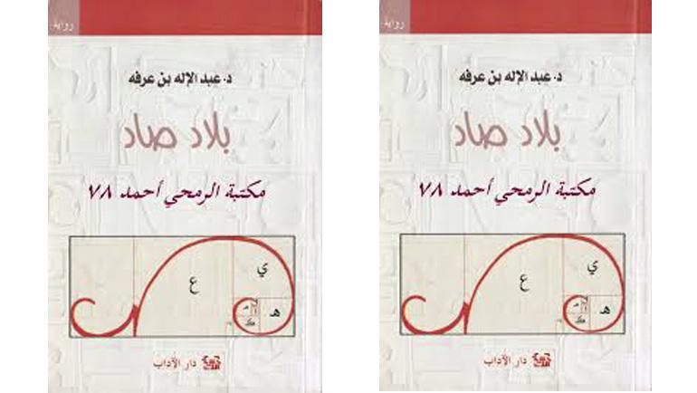 السرد بقلم عرفاني .. تطريرات في رواية بلاد صاد