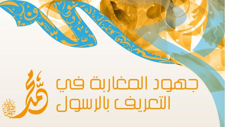 جهود المغاربة في التعريف بالرسول