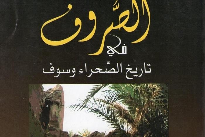 الصُّروف في تاريخ الصحراء وسوف