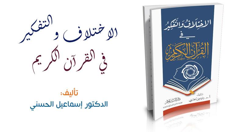 """صدور كتاب """"الاختلاف والتفكير في القرآن الكريم"""" للدكتور إسماعيل الحسني"""