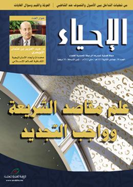 علم مقاصد الشريعة وواجب التجديد.. محددات وأبعاد الإستراتيجية الثقافية للعالم الإسلامي